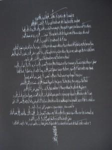 """Mouna al-Saoudi, """"Toi l'épris de lumière"""""""